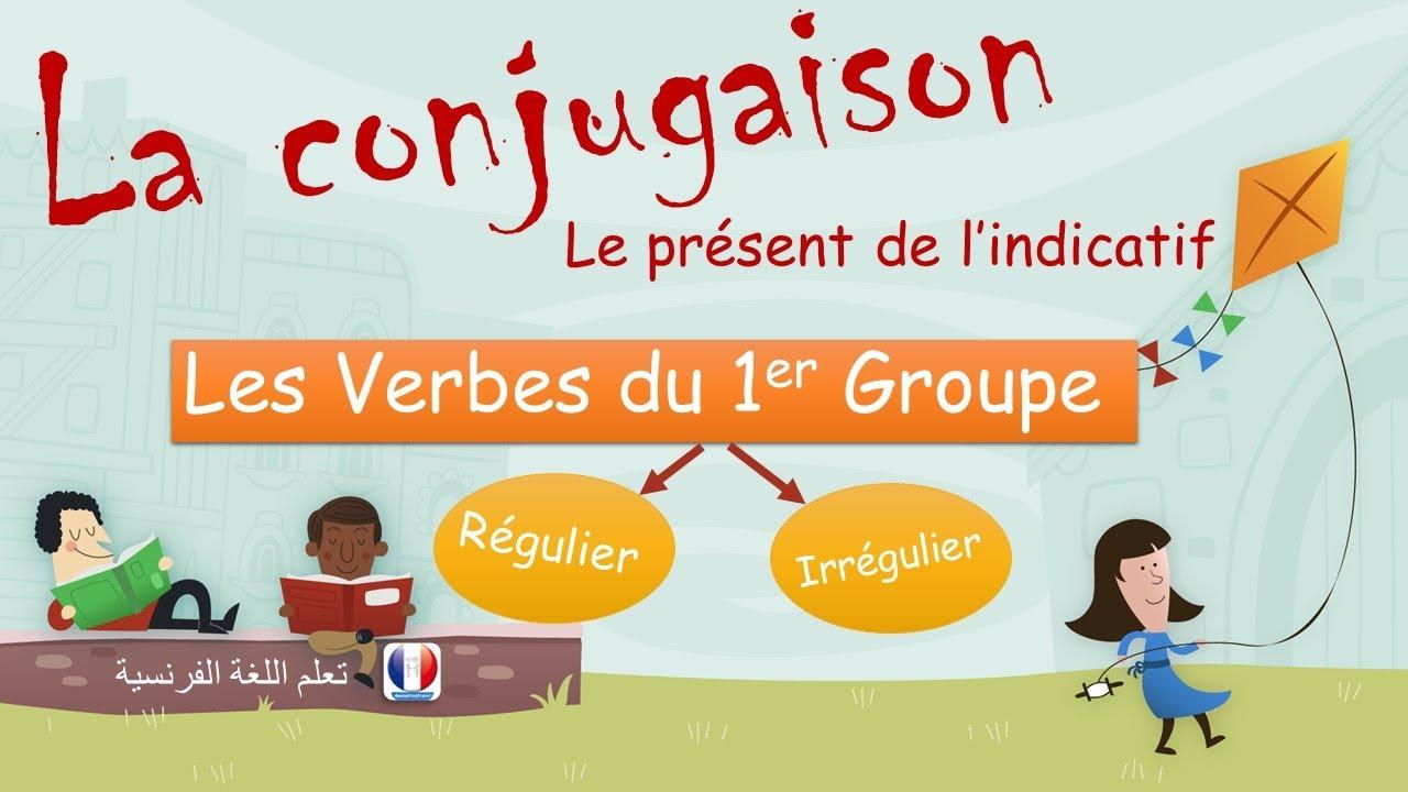 La Conjugaison Present De L Indicatif 1er Groupe Verbe Regulier Et Verbe Irregulier Youtube