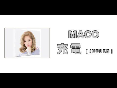 Maco  充電  [ Juuden ] (Video Lyrics)