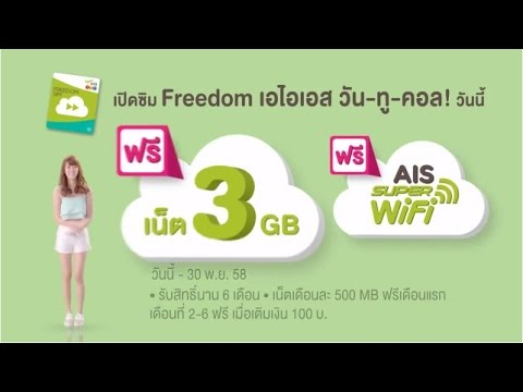 ซิม Freedom เอไอเอส วัน-ทู-คอล!