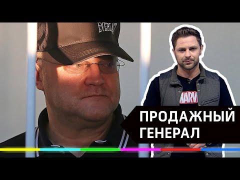 Видео: В Москве вынесли приговор продажному генералу Дрыманову
