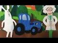 СИНИЙ ТРАКТОР ОВОЩИ Развивающая поиграйка игра мультик песенка про животных mp3
