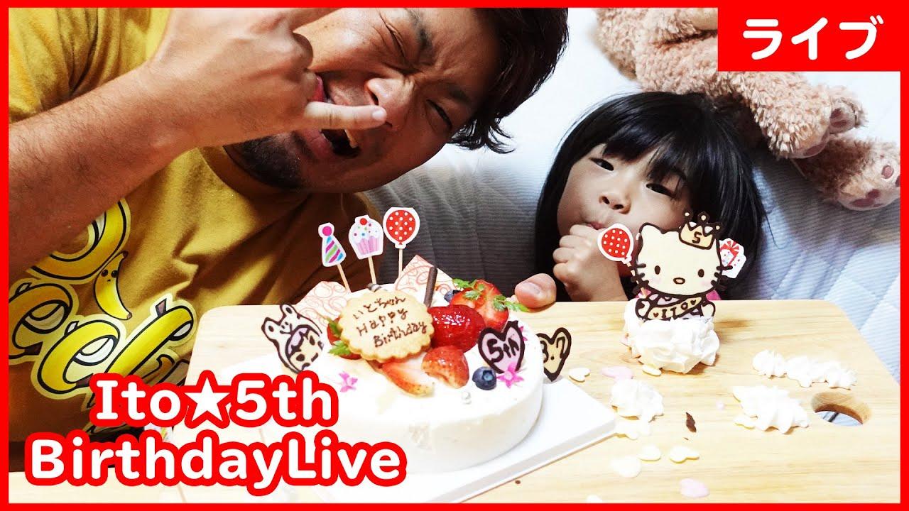 【誕生日ライブ】おいとはん5歳!!ケーキ食べていくぅー⤴︎