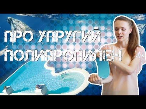 Листовой полипропилен ПП для бассейнов