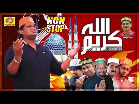 Allah Kareem | Asif Kappad, Afsal Bilal, Kannur Shareef, Nizar Vayanad | Nonstop Mappila Songs