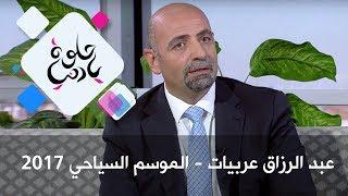 د. عبد الرزاق عربيات - الموسم السياحي 2017