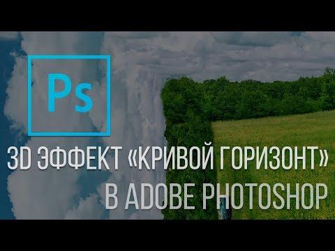 """3D Horizontal Effect. Как в Adobe Photoshop сделать эффект """"Кривого горизонта"""""""