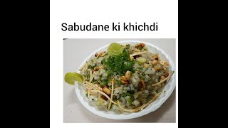delicious# sabudane ki khichdi#Must watch