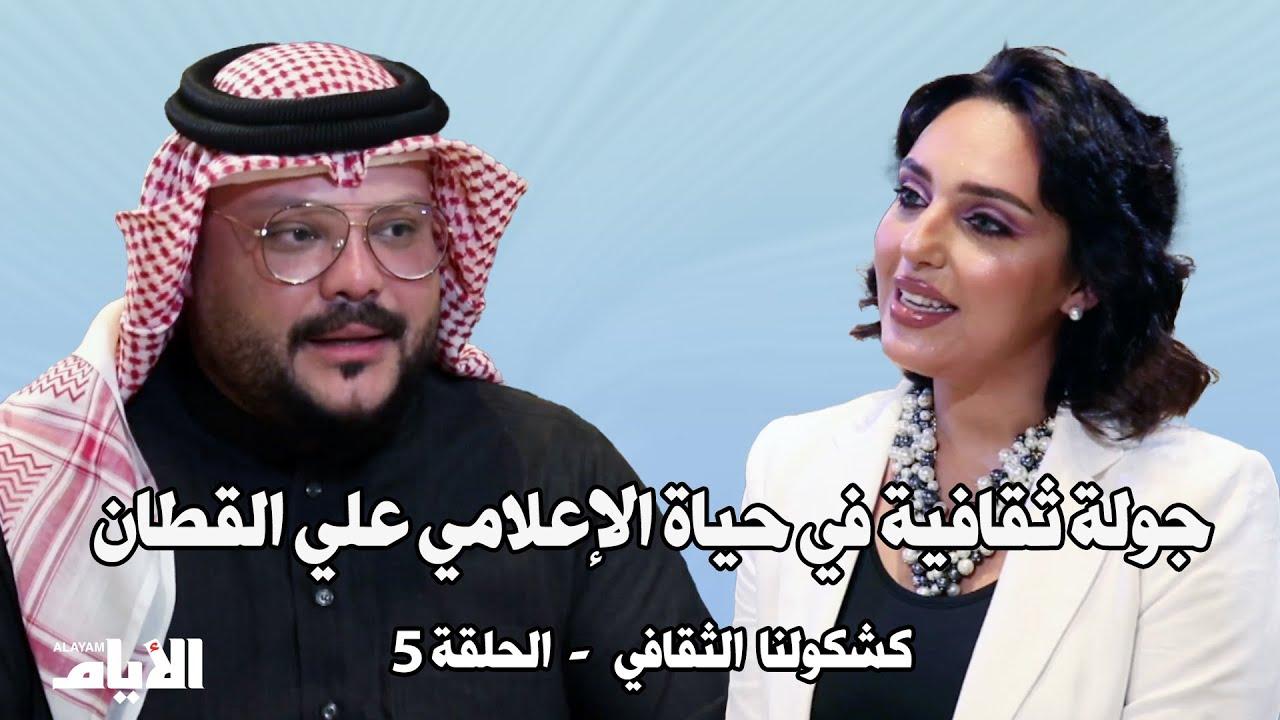 ?? مباشر | كشكولنا الثقافي |  جولة ثقافية في حياة الإعلامي علي القطان | الحلقة 5  - نشر قبل 2 ساعة