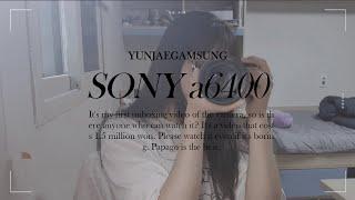 [UNBOXING] 첫 카메라 소니 a6400 언박싱 …