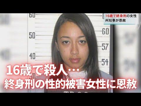 16歳で殺人... 終身刑の性的被害女性に恩赦