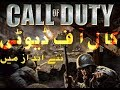 action games for pc free download (call Of Duty 2k18)