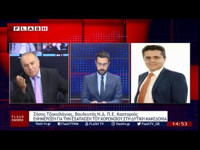 Δηλώσεις Τζηκαλάγια για κορωνοϊό, κατάσταση στα δημόσια νοσοκομεία και λειτουργία σχολείων