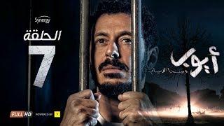 مسلسل أيوب  - الحلقة السابعة - بطولة مصطفى شعبان   Ayoub Series - Episode 7