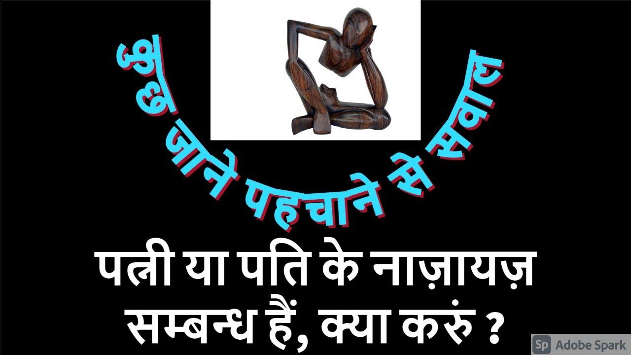 पति, पत्नी और वो - (Victim's Legal Rights?) : Advocate Subodh Gupta (Video No. 128)