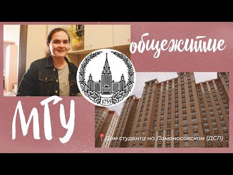 Общежитие МГУ || ДСЛ || Лучше чем в отеле? 4 рубля в день!