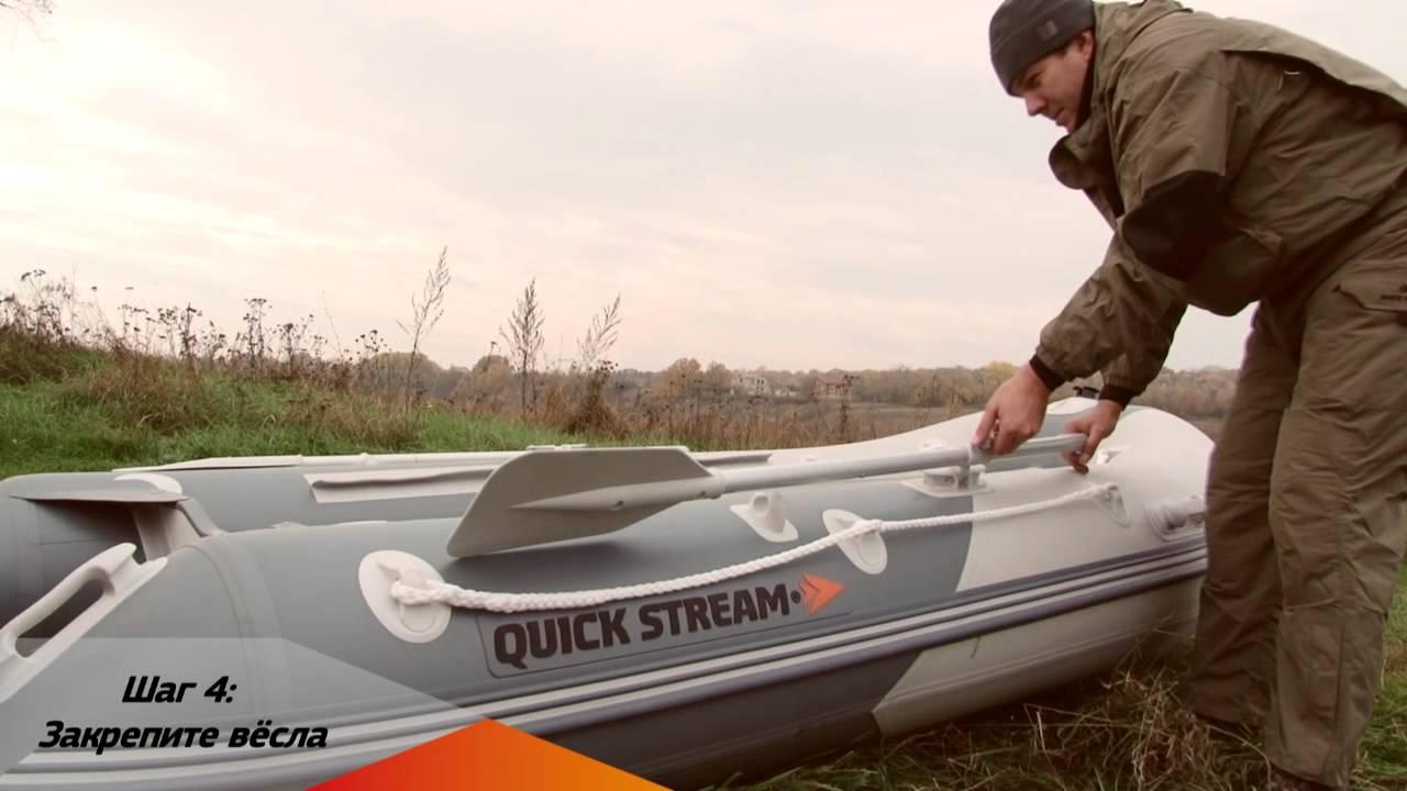 лодка quick stream rx1