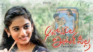 Autowala Inter Pilla || Latest Love Shortfilm || Telugu Romantic Shortfilm 2021 || MMSShortfilms.