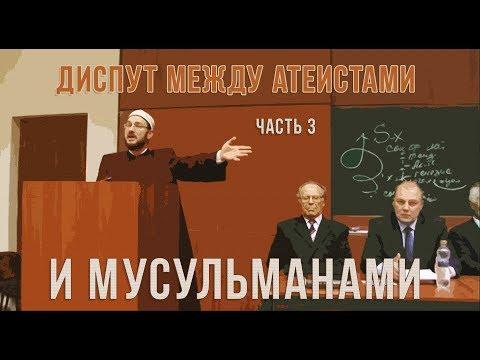 Диспут 'Ислам и мусульмане в современном мире' (3 ч.)