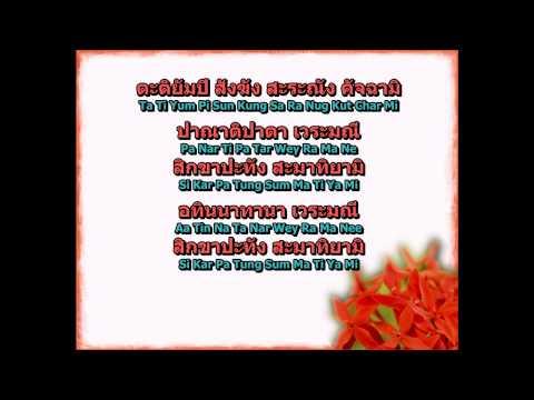 อาราธนาศีล5+Sub