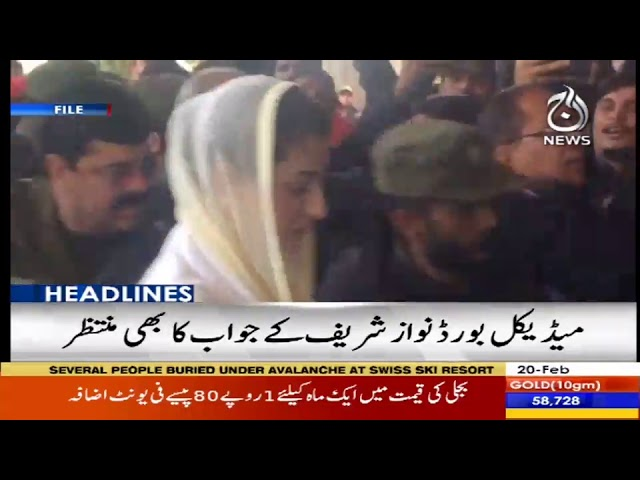 Headlines 12 PM | 20 February 2019 | Aaj News