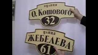 Таблички адресные на дом(, 2013-11-02T17:09:36.000Z)