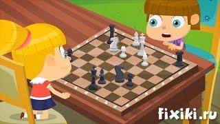 Фиксики - Фикси-советы - Как играть в шахматы