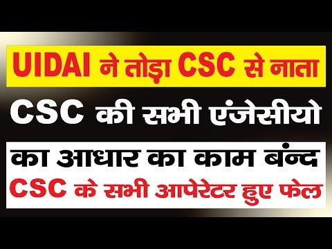 UIDAI Not Provide Aadahr Service CSC : Aadhar Work Stop CSC