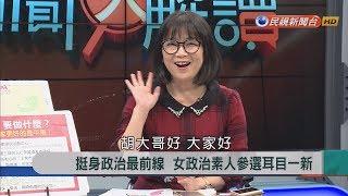 2018.10.24【新聞大解讀】挺身政治最前線 女政治素人參選耳目一新