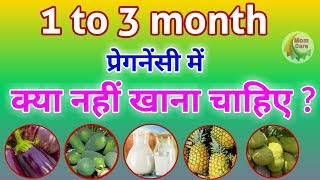 1 To 3 Month, Pregnancy Me Kya Nahi Khana Chahiye   Foods To Avoid During First Trimester Pregnancy