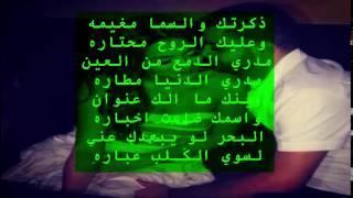 موال ذكرتك والسما مغيمة - الفنان محمد الشريف مونتاج ( صمد البصراوي )
