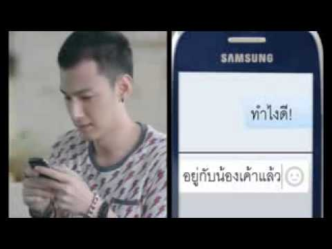 Samsung Galaxy Pocket Neo TVC 2013 [Thai Version]