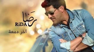 رضا - اخر دمعة  | RiDA - Akher Dam'a