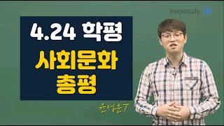 [메가스터디] 사회 윤성훈 쌤 - [4.24학평] 윤성…