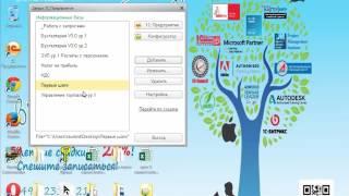 Курс программирования 1С Предприятие 8.3. Первые шаги разработчика (часть 1.1)