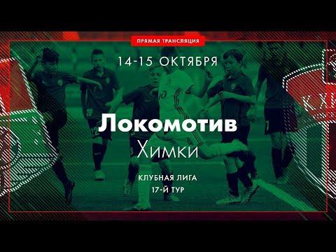 17 тур. «Локомотив» - «Химки» | 2003 г.р.