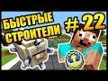 ЗАПОМНИ И ПОСТРОЙ ЗА 40 СЕКУНД В МАЙНКРАФТ - БЫСТРЫЕ СТРОИТЕЛИ #22 - Speed Builders - Minecraft