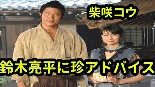 ブログ:https://blog.with2.net/link/?1944366 柴咲コウ、来年大河主演...