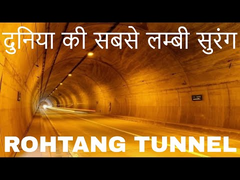 Worlds highest tunnel | Atal Tunnel | Mega projects in India 2020