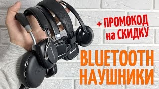 Беспроводные Bluetooth наушники. Philips, Marshall, Harman Kardon, B&W, Parrot.