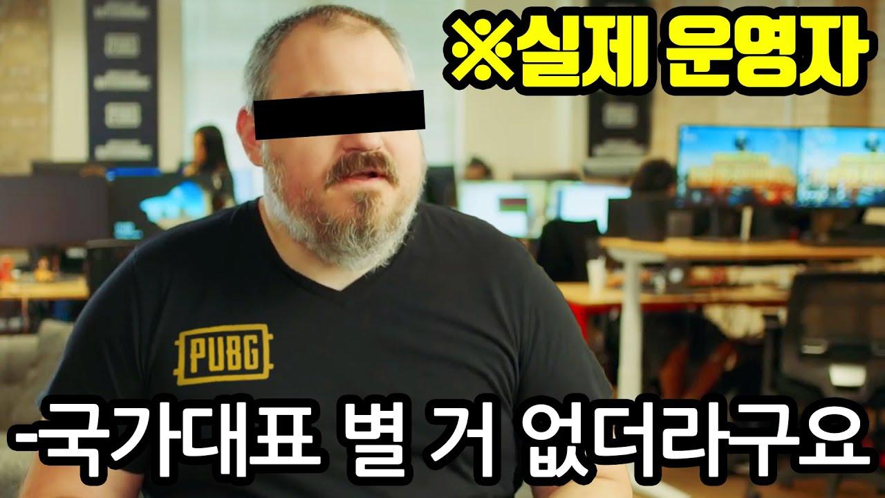 배틀그라운드 제작사도 놀란 고인물 vs 운영자 대결ㅋㅋㅋㅋ(이길 수가 없다..)ㄷㄷ