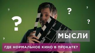 МЫСЛИ | Хорошее кино, которого нет в прокате