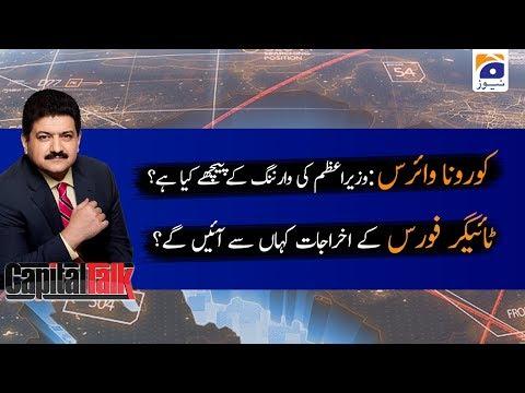 Capital Talk   Hamid Mir   8th April 2020
