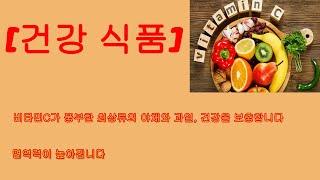 [건강 식품] 비타민C가 풍부한 최상류의 야채와 과일,…