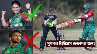 আইরিশদের হারিয়ে চ্যাম্পিয়ন বাংলাদেশ / ছেলেরা নয় মেয়েরা এনে দিবে বিশ্বকাপ -BD Cricket Update