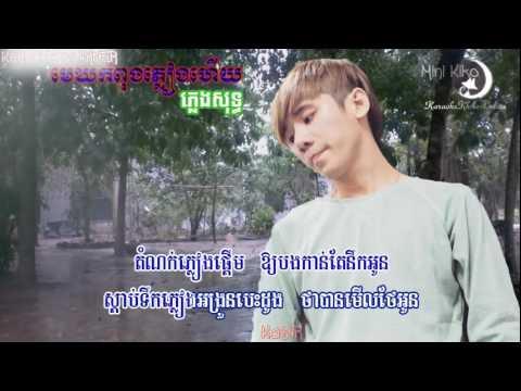 「Ka84R」Karaoke Khmer - Mek Kom Pung Pleng Hery Karaoke