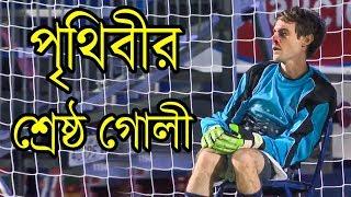 পৃথিবীর শ্রেষ্ঠ গোলী-Bangla funny video-World best goalkeeper funny video