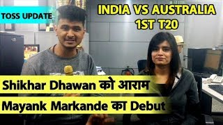 Ind vs Aus, 1st T20, Toss Update: Shikhar Rested, Australia To Bowl First | Sports Tak