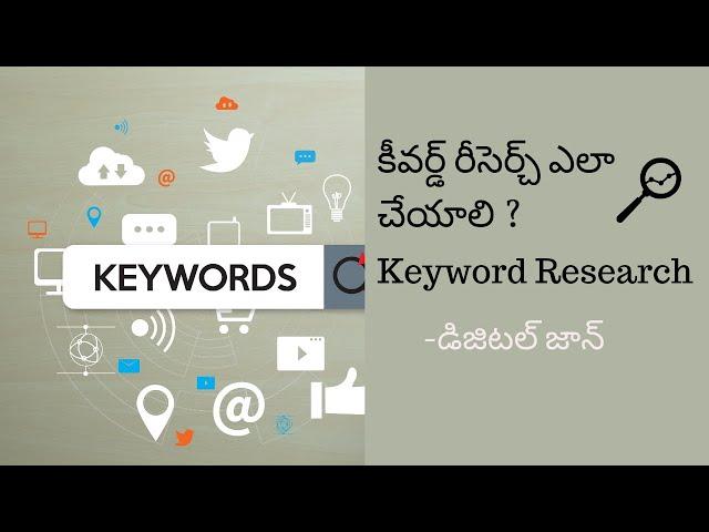 How to do Keyword Research in Telugu? || Digital John