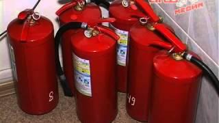 видео Проведение проверки состояния пожарной безопасности на объекте