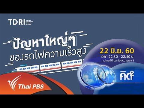 ปัญหาใหญ่ๆ ของรถไฟความเร็วสูง - วันที่ 22 Jun 2017